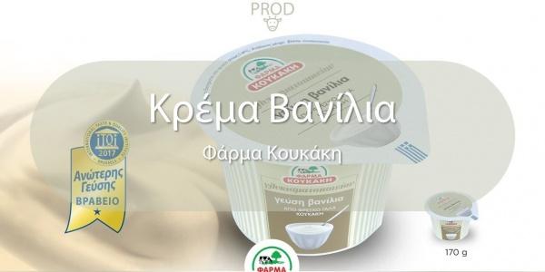 Δροσερή κρέμα Βανίλια από την Φάρμα Κουκάκη
