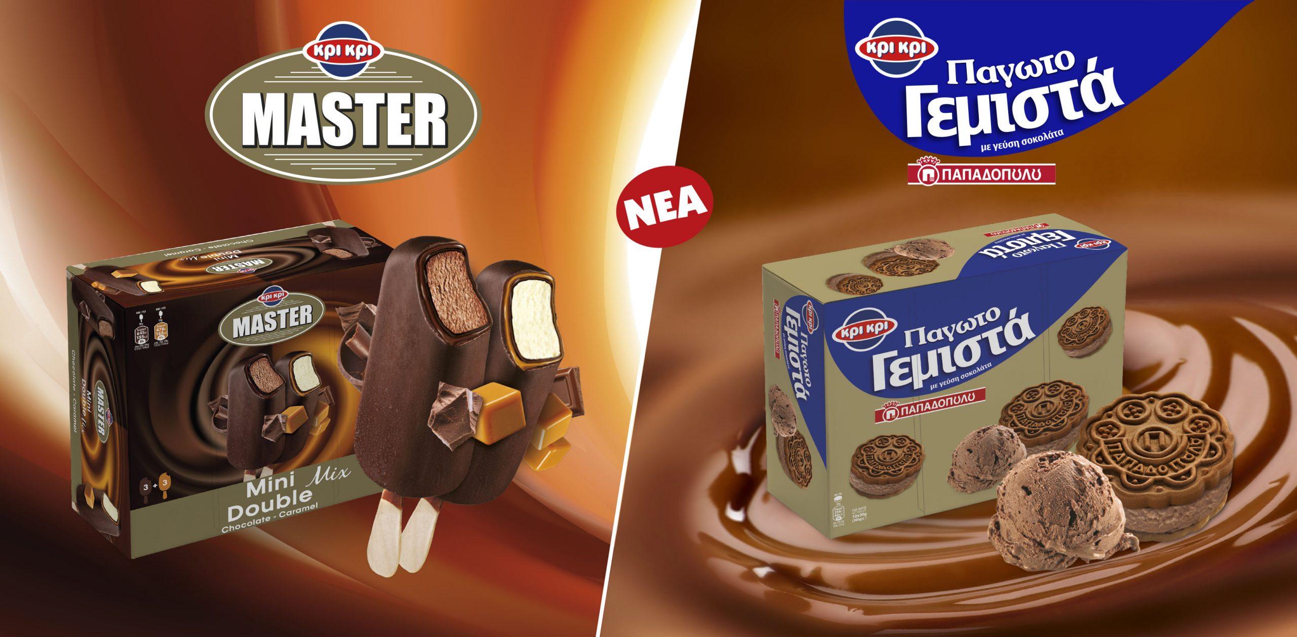 Παγωτά Master & Μπισκότα Παπαδοπούλου